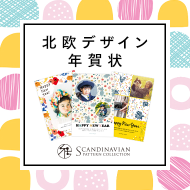 北欧デザイン年賀状 SCANDINAVIAN PATTERN COLLECTION
